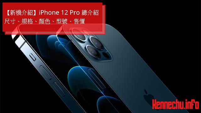 【新機介紹】iPhone 12 Pro 總介紹:售價、尺寸、顏色、規格、型號