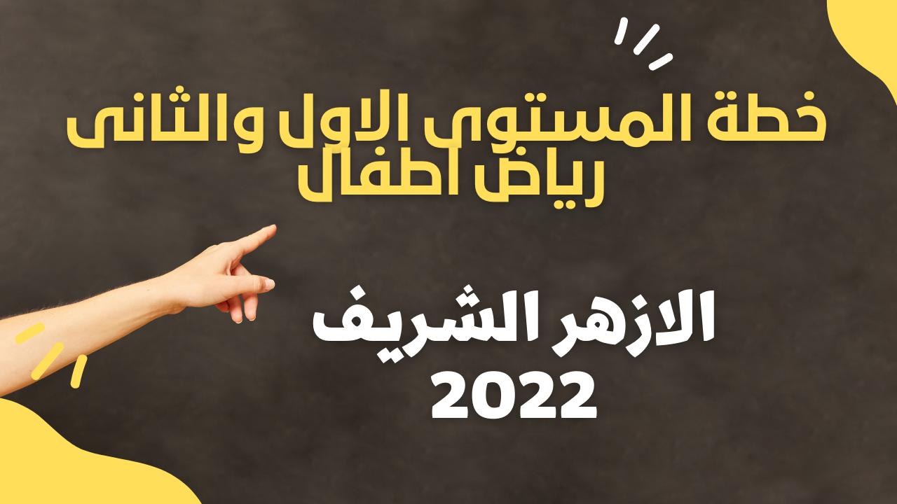خطة الدراسة وتوزيع مناهج مرحلة رياض الاطفال بالازهر الشريف 2022