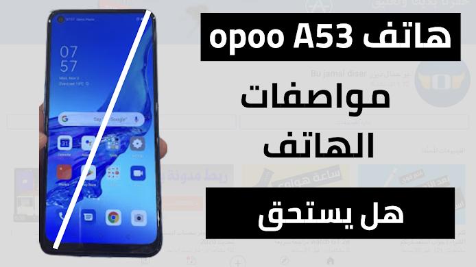 هاتف oppo A53 من فئة الهواتف المتوسطه بمواصفات مقبولة وسعر رخيص