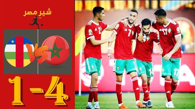 مباراة المغرب وافريقيا الوسطى - موعد مباراة المغرب و افريقيا الوسطى - مباراة منتخب المغرب اليوم تصفيات كاس امم افريقيا