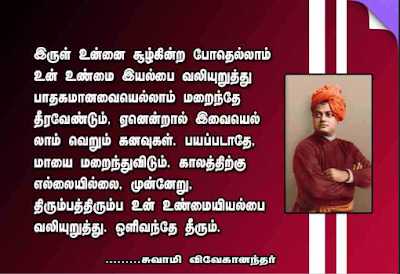 swami vivekananda quotes images in kannada free download