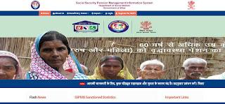 Bihar Mukhyamantri Vridhjan Pension Yojana.jpg