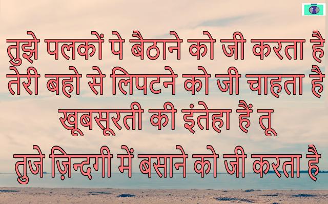 best romantic shayari in hindi