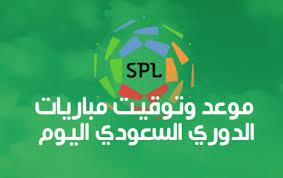 مباريات اليوم للدوري السعودي 20-08-2020 القنوات والتشكيل والمواعيد لها