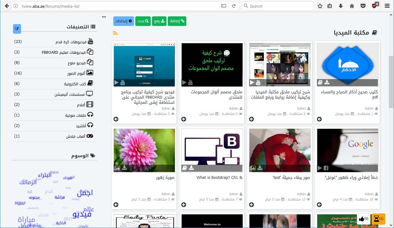 ملحق مكتبة الميديا - مكتبة فيديوهات وصوتيات وكتب