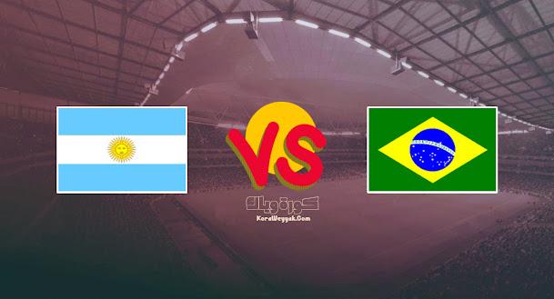 نتيجة مباراة البرازيل والأرجنتين اليوم 5 سبتمبر 2021 في تصفيات أمريكا الجنوبية المؤهلة لكأس العالم 2022
