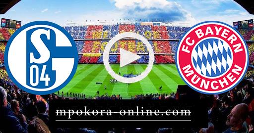 مشاهدة مباراة بايرن ميونخ وشالكه بث مباشر كورة اون لاين 18-09-2020 الدوري الالماني