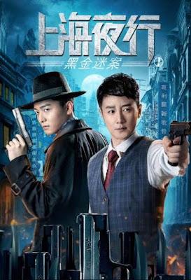 상하이 야행 1 블랙 골드 사건[신작영화]