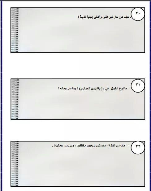 امتحان شامل بنظام البوكليت في مادة اللغة العربية للصف الثالث الثانوي +الاجابة النموذجية 8