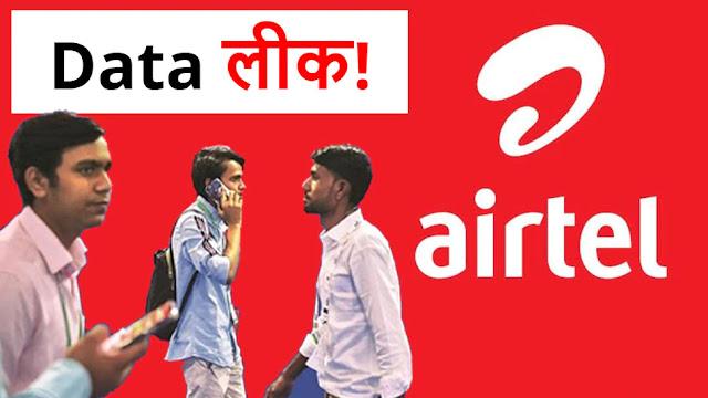 Airtel ग्राहकों के लिए बुरी खबर! ऑनलाइन दिखने लगे यूजर्स के ये Private Data