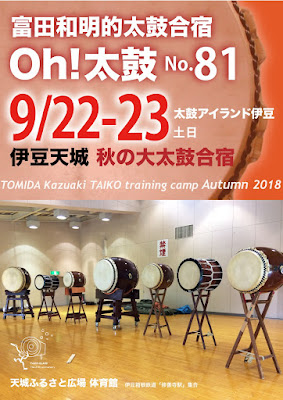 http://www.tomida-net.com/ootaiko81.html