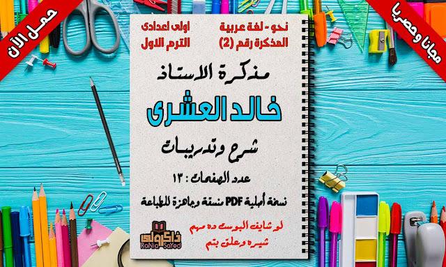 مذكرة نحو للصف الاول الاعدادي الترم الاول للاستاذ خالد العشري