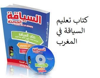 pdf كتاب تعليم السياقة في المغرب