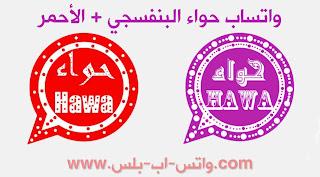 تحميل تحديث واتساب حواء البنفسجي + واتس اب حواء الأحمر اخر إصدار، تنزيل واتساب حواء الاحمر، تحديث HawaWhatsApp Violet، تحميل Hawa2WhatsApp Red apk