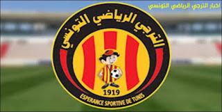 اخبار الترجي الرياضي التونسي