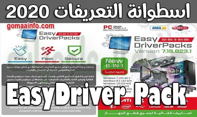تحميل اسطوانة التعريفات 2020 | EasyDriver Pack v7 7.19.823.1
