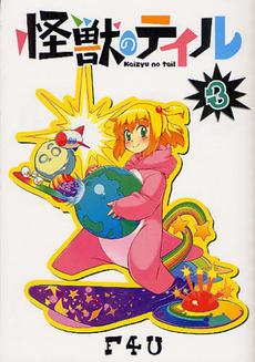 Kaijuu no Tail Manga