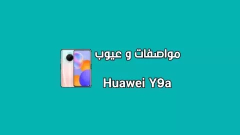 سعر و مواصفات Huawei Y9a - مميزات و عيوب هاتف هواوي واي 9 اي