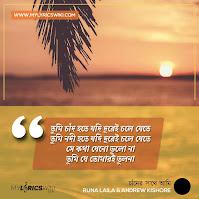 Chader Sathe Ami Debona Tomar Tulona Lyrics