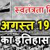 15 अगस्त का इतिहास : भारत और विश्व इतिहास में 15 अगस्त की प्रमुख घटनाएं