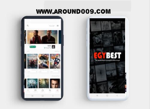 تطبيق egy best | مشاهدة الافلام اون لاين | ايجي بست 2020