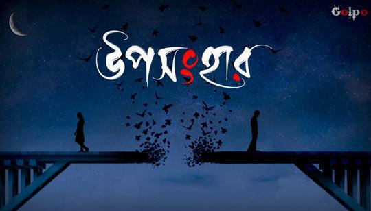 Uposonghar Lyrics from Golpo Bengali Album Song Is Sung by Saydur Rahman Nuhad
