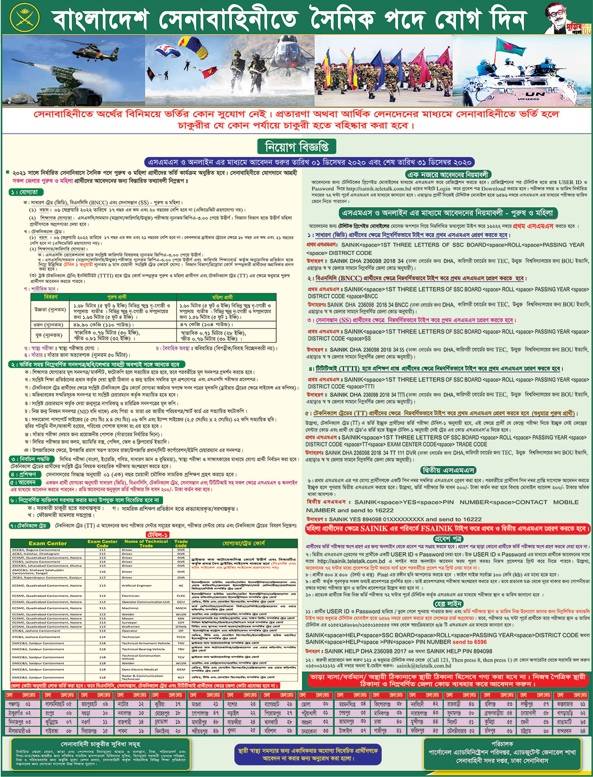 bangladesh army job circular 2020-2021