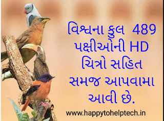 https://www.happytohelptech.in/2020/05/birds-picture-over-400-book-pdf.html