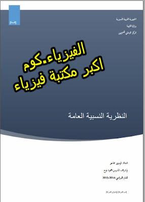 تحميل كتاب مبادئ النظرية النسبية pdf