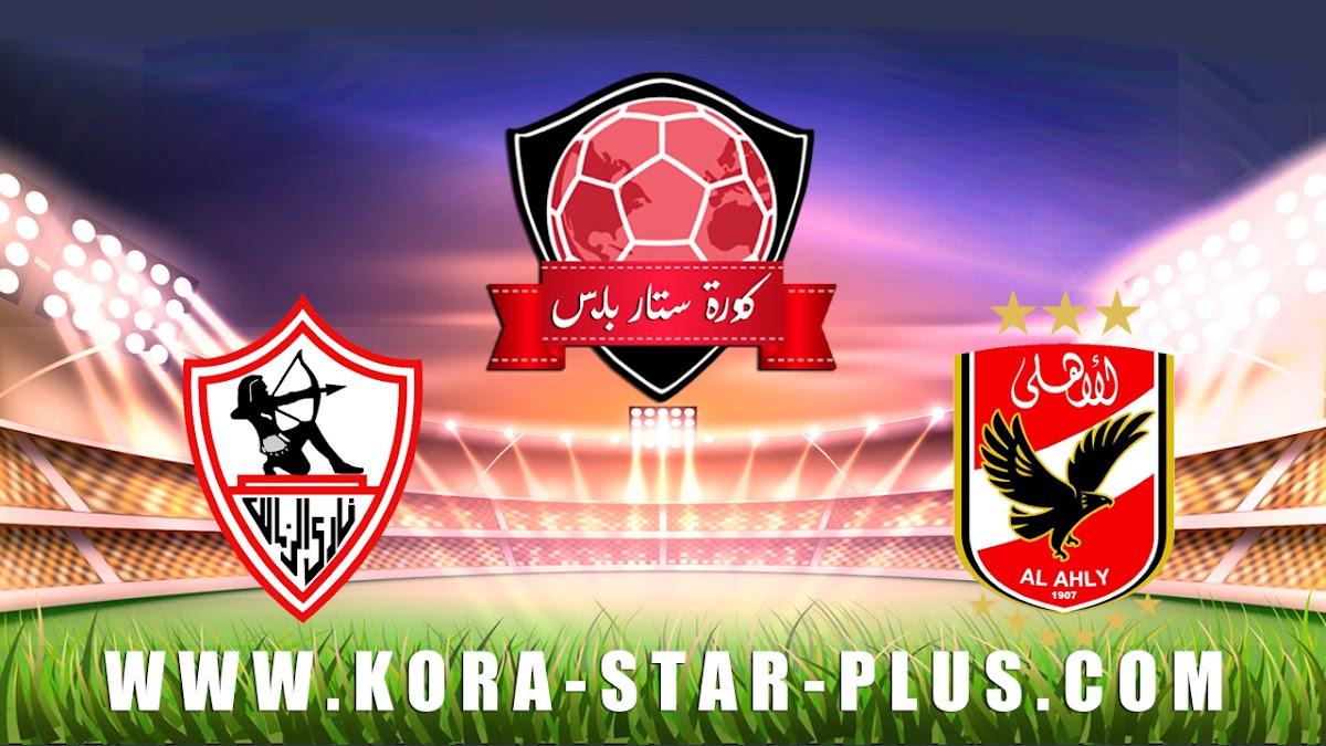 مشاهدة مباراة الأهلي والزمالك بث مباشر اليوم 24-02-2020 في الدوري المصري