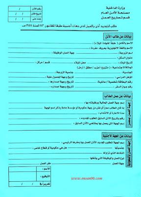 نموذج تجديد تصريح العمل بالسعودية