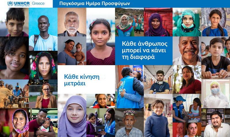 Κάθε κίνηση μετράει: Τιμώντας την Παγκόσμια Ημέρα Προσφύγων στην Ελλάδα
