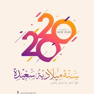 بوستات راس السنة الميلادية 2020