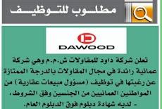 مطلوب للتوظيف في شركة داوود للمقاولات DAWOOD للعمانيين (ليوم الاربعاء 29 2020))