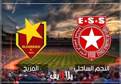 مباراة المريخ و النجم الساحلى فى البطولة العربية اليوم بث مباشر