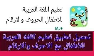 تحميل تطبيق تعليم اللغة العربية للاطفال الحروف والارقام
