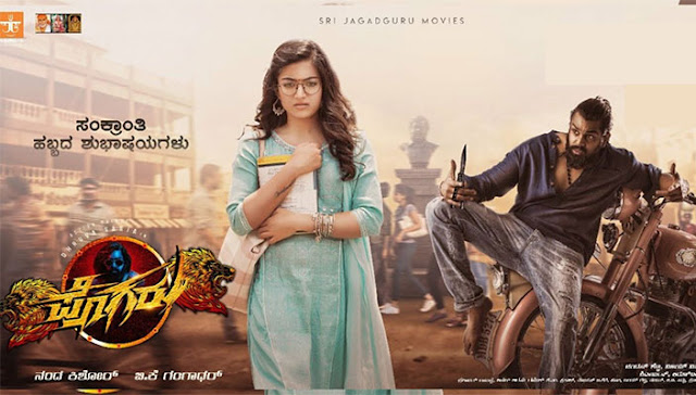 Pogaru 2021 Movie Download Leaked by Tamilrockers, TodayPk, MoviesDa, Isaimini, Movierulz, to download or watch online: eAskme