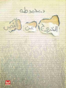 تحميل كتاب الخروج عن النص ل د. محمد طه