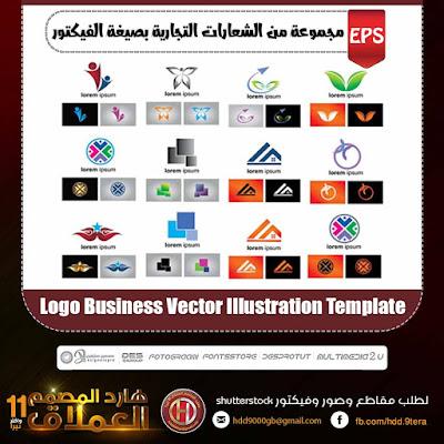 تحميل مجموعة من الشعارات التجارية بصيغة الفيكتور | Logo Business Vector Illustration Template