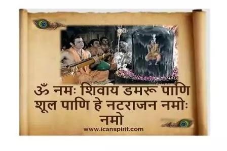 Om Namah Shivaya Damru Paani
