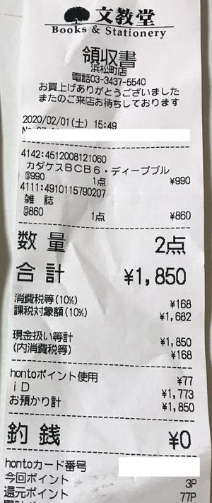 文教堂 浜松町店 2020/2/1 のレシート