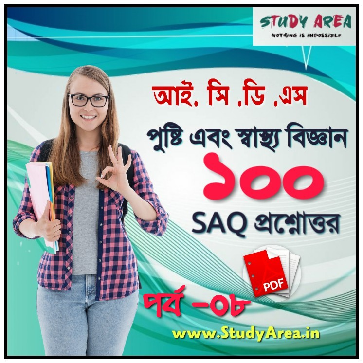 ICDS Supervisor Exam Special 100 Nutrition & Health  Related G K Questions & Answers in Bengali PDF - Part -08