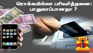 Ayutha Ezhuthu Neetchi 02-12-2016 Cashless Transaction – Is it secure..?   Thanthi Tv