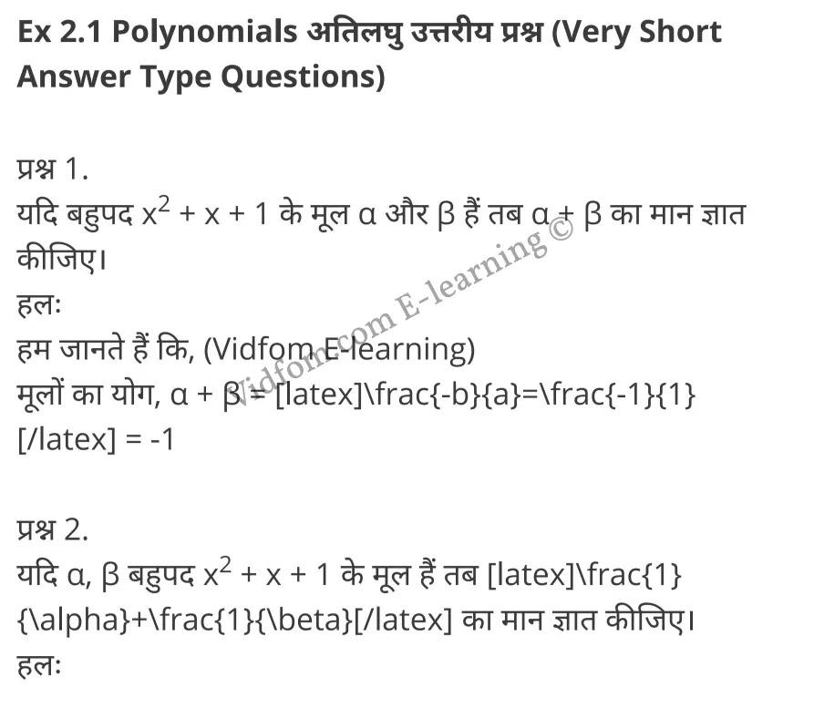 Class 10 Chapter 2 Polynomials (बहुपद),   Chapter 2 Polynomials Ex 2.1, Chapter 2 Polynomials Ex 2.2, कक्षा 10 बालाजी गणित  के नोट्स  हिंदी में एनसीईआरटी समाधान,     class 10 Balaji Maths Chapter 2,   class 10 Balaji Maths Chapter 2 ncert solutions in Hindi,   class 10 Balaji Maths Chapter 2 notes in hindi,   class 10 Balaji Maths Chapter 2 question answer,   class 10 Balaji Maths Chapter 2 notes,   class 10 Balaji Maths Chapter 2 class 10 Balaji Maths Chapter 2 in  hindi,    class 10 Balaji Maths Chapter 2 important questions in  hindi,   class 10 Balaji Maths Chapter 2 notes in hindi,    class 10 Balaji Maths Chapter 2 test,   class 10 Balaji Maths Chapter 2 pdf,   class 10 Balaji Maths Chapter 2 notes pdf,   class 10 Balaji Maths Chapter 2 exercise solutions,   class 10 Balaji Maths Chapter 2 notes study rankers,   class 10 Balaji Maths Chapter 2 notes,    class 10 Balaji Maths Chapter 2  class 10  notes pdf,   class 10 Balaji Maths Chapter 2 class 10  notes  ncert,   class 10 Balaji Maths Chapter 2 class 10 pdf,   class 10 Balaji Maths Chapter 2  book,   class 10 Balaji Maths Chapter 2 quiz class 10  ,    10  th class 10 Balaji Maths Chapter 2  book up board,   up board 10  th class 10 Balaji Maths Chapter 2 notes,  class 10 Balaji Maths,   class 10 Balaji Maths ncert solutions in Hindi,   class 10 Balaji Maths notes in hindi,   class 10 Balaji Maths question answer,   class 10 Balaji Maths notes,  class 10 Balaji Maths class 10 Balaji Maths Chapter 2 in  hindi,    class 10 Balaji Maths important questions in  hindi,   class 10 Balaji Maths notes in hindi,    class 10 Balaji Maths test,  class 10 Balaji Maths class 10 Balaji Maths Chapter 2 pdf,   class 10 Balaji Maths notes pdf,   class 10 Balaji Maths exercise solutions,   class 10 Balaji Maths,  class 10 Balaji Maths notes study rankers,   class 10 Balaji Maths notes,  class 10 Balaji Maths notes,   class 10 Balaji Maths  class 10  notes pdf,   class 10 Balaji Maths class 10  notes  ncert,   class 10 Balaji M