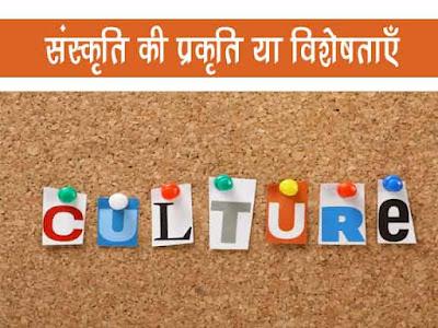 संस्कृति की प्रकृति या विशेषताएँ | Nature or Characteristics of Culture in Hindi