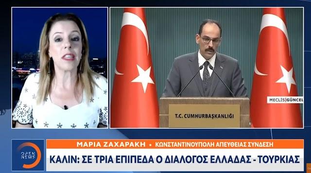 Εκπρόσωπος Ερντογάν: Συνομιλίες «τριών ταχυτήτων» με την Ελλάδα – Τι αποκάλυψε (ΒΙΝΤΕΟ)