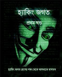hacking bangla book
