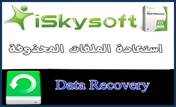 برنامج iSkySoft Data Recovery لاسترجاع الملفات المحذوفة