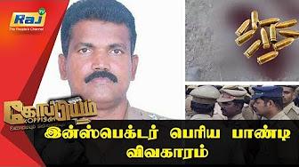 Koppiyam | Nathuram's Wife Arrested In Rajasthan