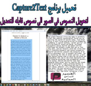Capture2Text